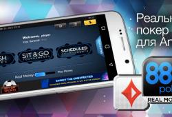 Где играть в покер на деньги на Андроид?
