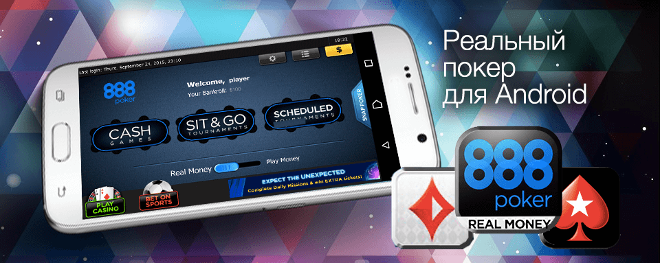 888-poker-na-android