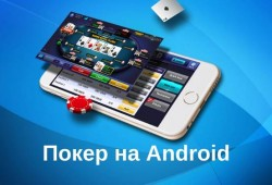 Мобильное приложение 888 Poker: как загрузить софт, плюсы и минусы клиента